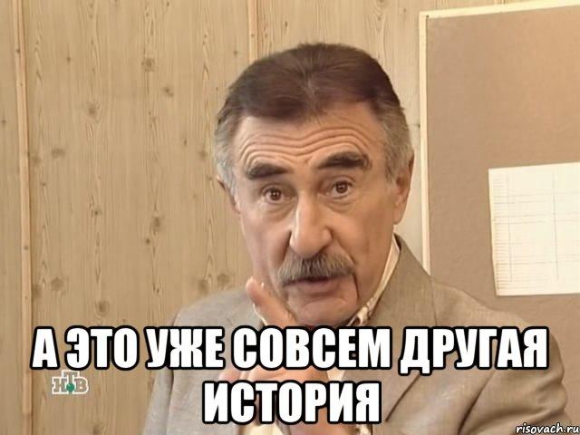http://risovach.ru/upload/2013/05/mem/sovsem-drugaya-istoriya_19980520_orig_.jpeg