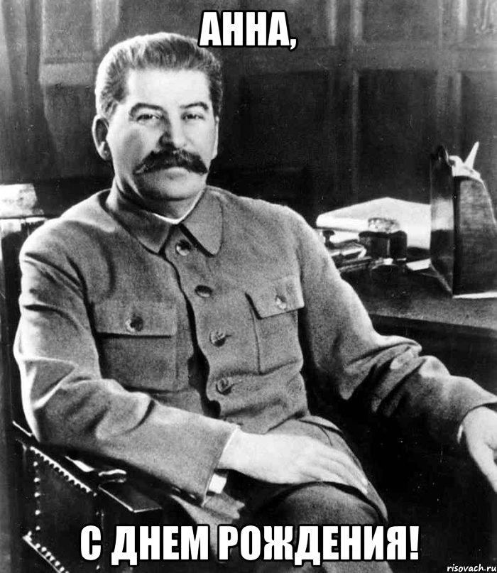 анна, с днем рождения!, Мем иосиф сталин