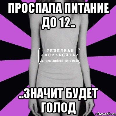 Ответы Mail Ru: Что вы скажите о питание до 12 часов