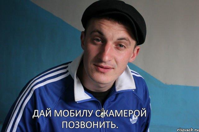 http://risovach.ru/upload/2013/05/mem/tipichnyj-gopnik_19041102_orig_.jpg
