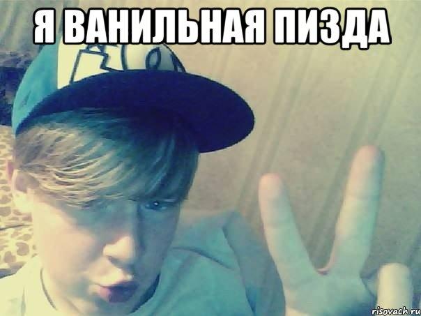 video-pro-vanilek-vanilnaya-pizda