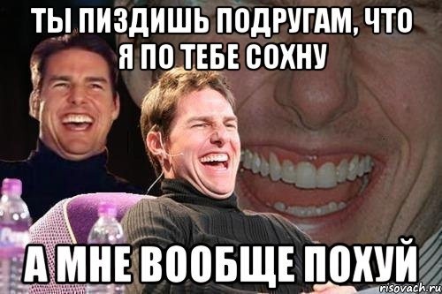 http://risovach.ru/upload/2013/05/mem/tom-kruz_18506692_orig_.jpeg