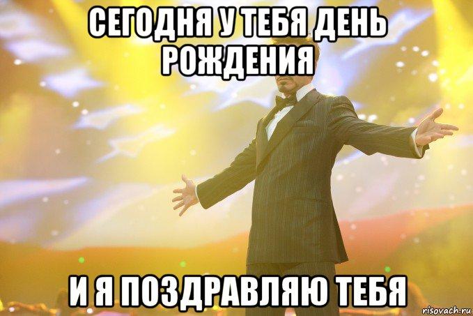 Поздравления с днем рождения романа прикольное