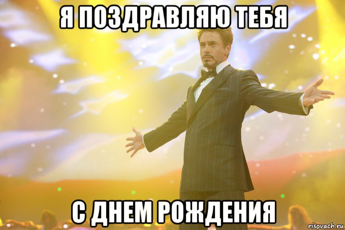 я поздравляю тебя с днем рождения: