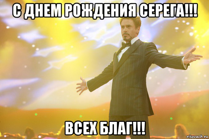 http://risovach.ru/upload/2013/05/mem/toni-stark_19751793_big_.jpeg