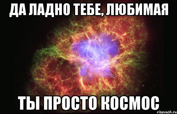 тобой любимая: