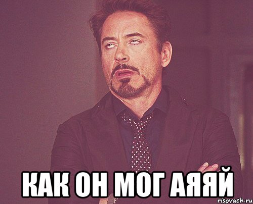 http://risovach.ru/upload/2013/05/mem/tvoe-vyrazhenie-lica_18113989_orig_.jpeg