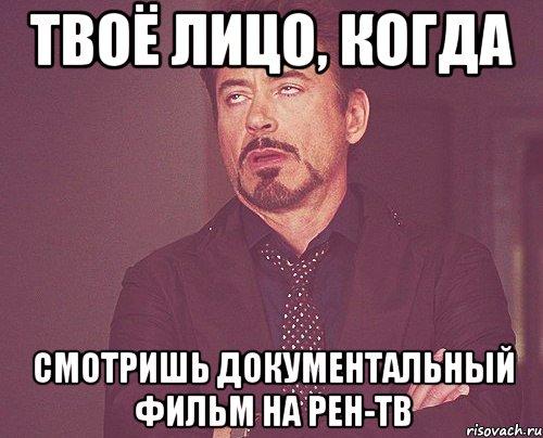 http://risovach.ru/upload/2013/05/mem/tvoe-vyrazhenie-lica_18974219_orig_.jpeg