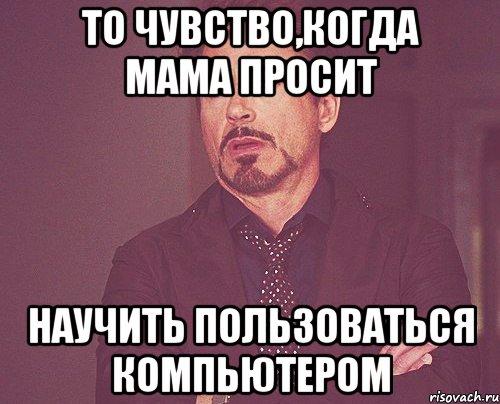 http://risovach.ru/upload/2013/05/mem/tvoe-vyrazhenie-lica_20148116_orig_.jpeg