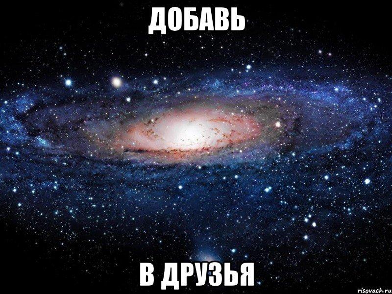 добавь в друзья, Мем Вселенная