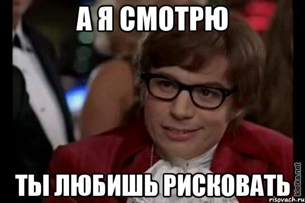 http://risovach.ru/upload/2013/05/mem/ya-tozhe-lyublyu-riskovat_20100515_orig_.jpeg