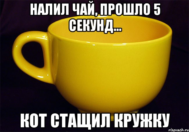Картинки налей чаю