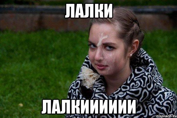 konchi-v-menya-skazala-devushka