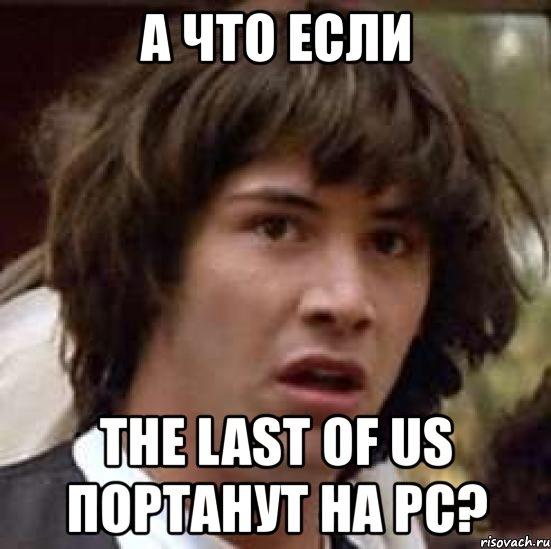 выйдет ли the last of us на pc: