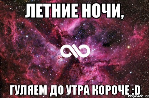 да утра: