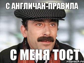 Армянский тост за дружбу