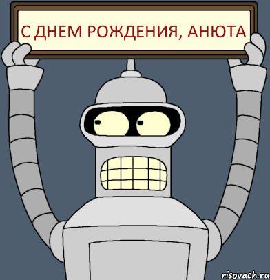 Анюта комикс бендер с плакатом