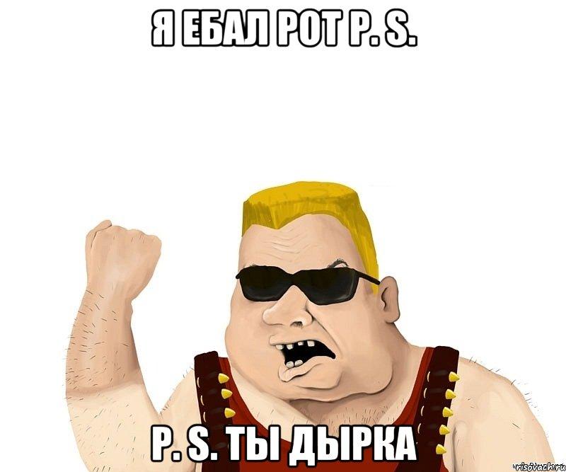 Ебать ру
