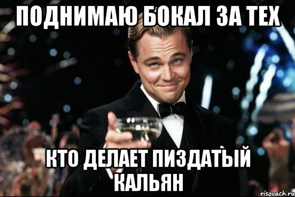 Поздравления с днем рождения кальянщику