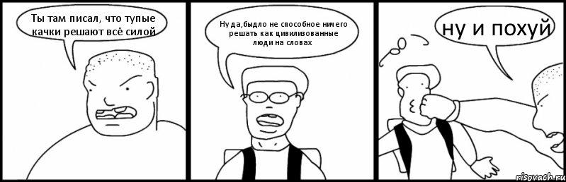 pro-letayushih-blyadey