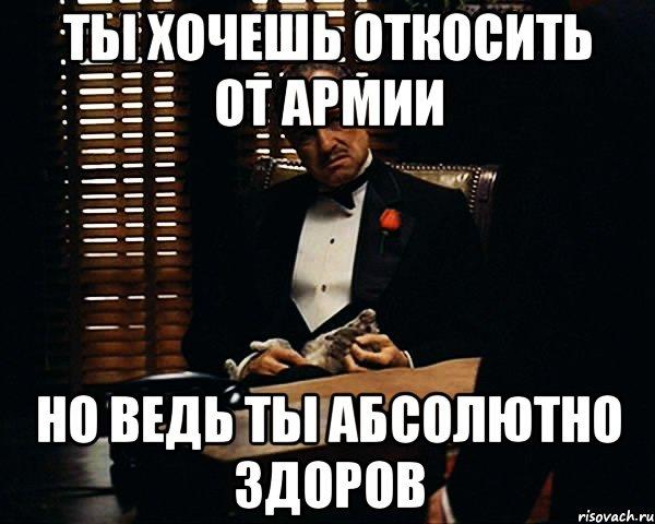 ты здоров: