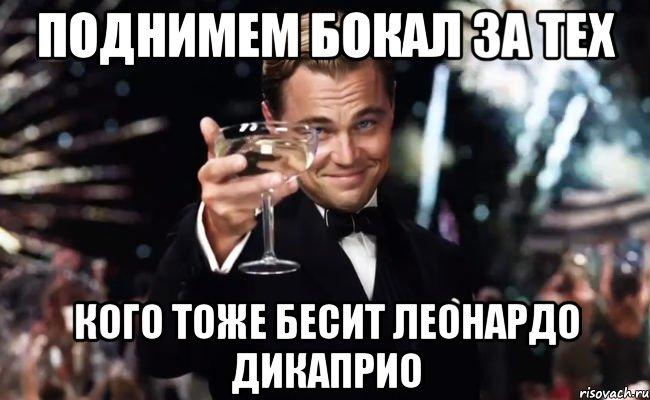Поздравление с днем рождения я поднимаю свой бокал
