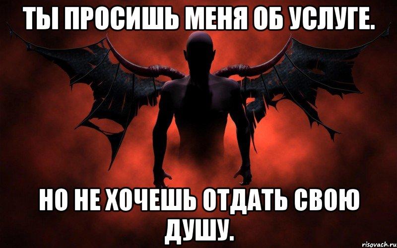 dyavol_20516070_big_.jpeg