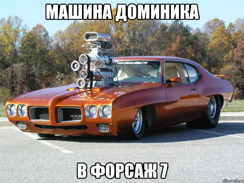 Фото машин из форсажа