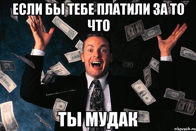 esli-by-tebe-platili_22317418_orig_.jpeg