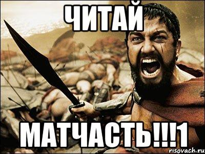 читай МАТЧАСТЬ!!!1, Мем Это Спарта