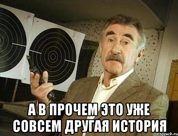 eto-uzhe-sovsem-drugaya-istoriya_2092581