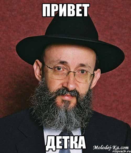 Привет детка мем еврей