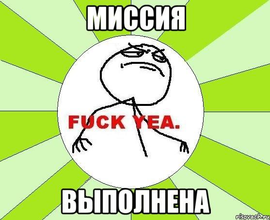 http://risovach.ru/upload/2013/06/mem/fak-e_20759526_orig_.jpg