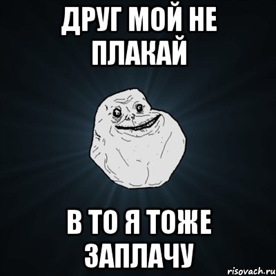не плакай: