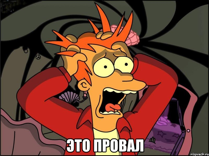 http://risovach.ru/upload/2013/06/mem/frai-v-panike_21143898_orig_.jpeg
