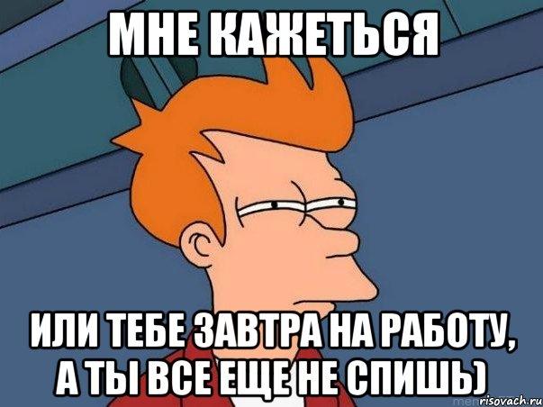 http://risovach.ru/upload/2013/06/mem/fraj_20880869_orig_.jpg