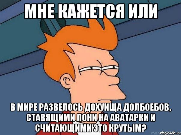 аватарки с пони: