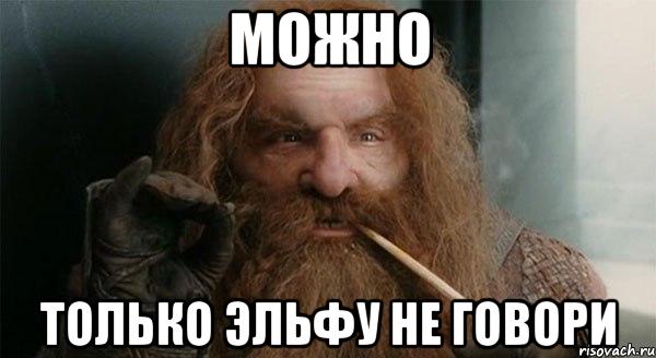 http://risovach.ru/upload/2013/06/mem/gimli-razreshaet_21373616_orig_.png