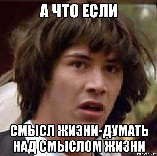 http://risovach.ru/upload/2013/06/mem/kianu-rivz_20695849_orig_.jpeg