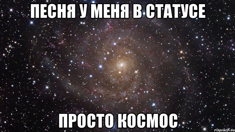 ты для меня больше чем космос скачать бесплатно: