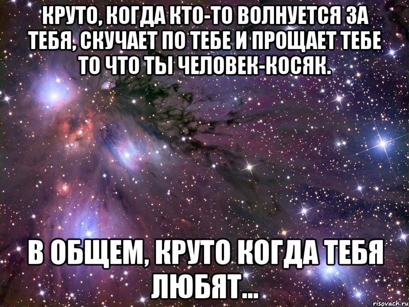 человек тебе: