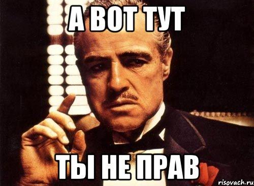 http://risovach.ru/upload/2013/06/mem/krestnyy-otec_22566586_orig_.jpeg