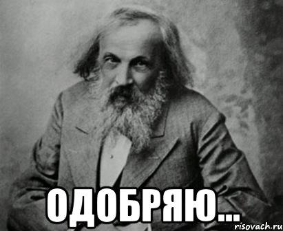 mendeleev_21120291_orig_.jpeg