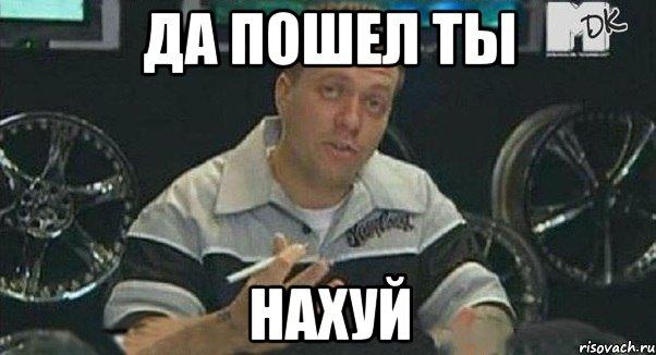 да пошла ты нахуй: