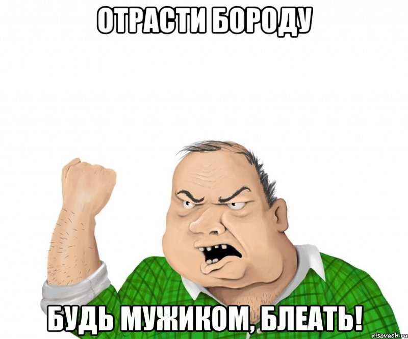 http://risovach.ru/upload/2013/06/mem/muzhik_21289152_big_.jpg