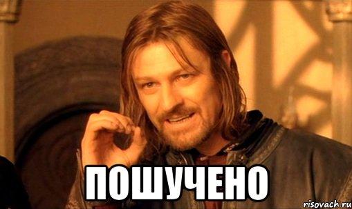 nelzya-prosto-tak-vzyat-i-boromir-mem_21