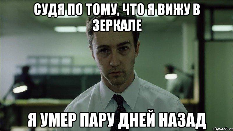судя по: