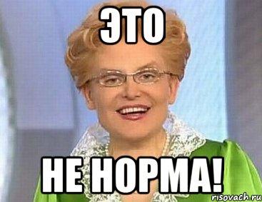http://risovach.ru/upload/2013/06/mem/norma_21693440_orig_.jpeg