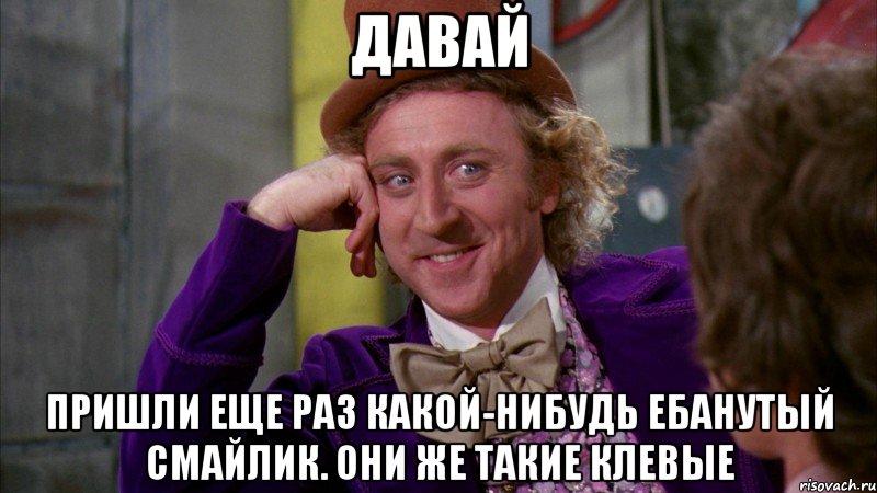 пришли смайлик: