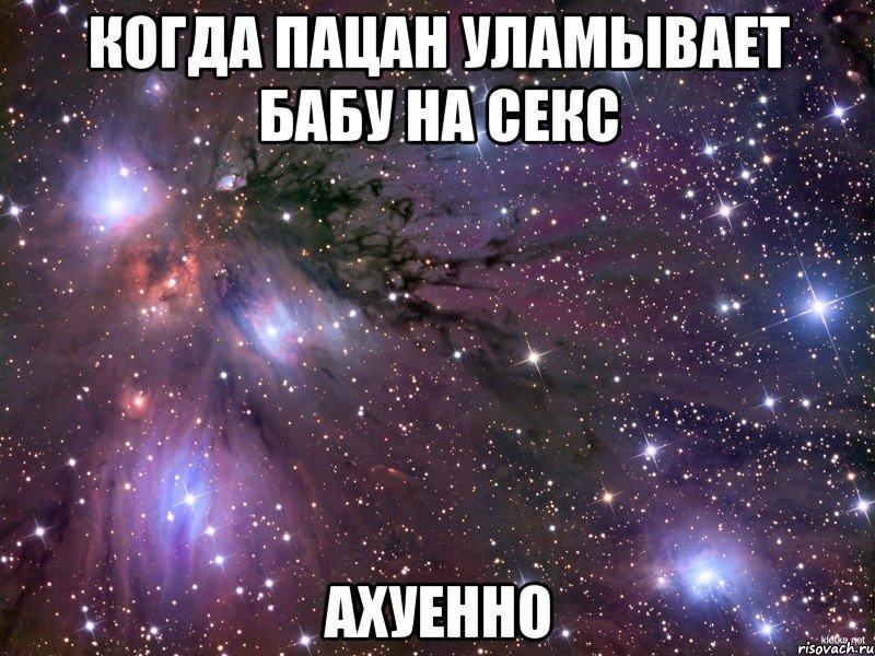 Когда пацан уламывает бабу на секс ахуенно, Мем охуенно - Рисовач .ру.